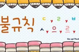 Nguyên tắc phát âm ㄹ thành L trong tiếng Hàn -   - bat quy tac trong tieng han bich khoa shop
