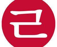 Nguyên tắc phát âm ㄹ thành L trong tiếng Hàn -   - nguyen tac phat am     bich khoa shop 1 200x165